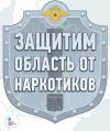 zashchita_narkoti.png
