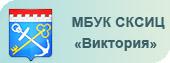 МБУК СКСИЦ «Виктория»