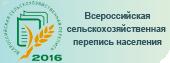 Всероссийская сельскохозяйственная перепись населения